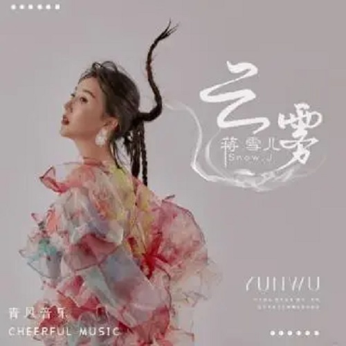 Yun Wu 云雾 Mist Lyrics 歌詞 With Pinyin By Jiang Xue Er 蒋雪儿