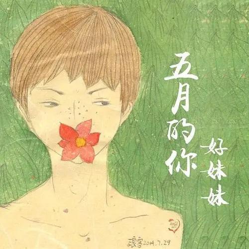 Wu Yue De Feng Hen Nuan 五月的风很暖 The Wind Is Warm In May Lyrics 歌詞 With Pinyin By Hao Mei Mei 好妹妹