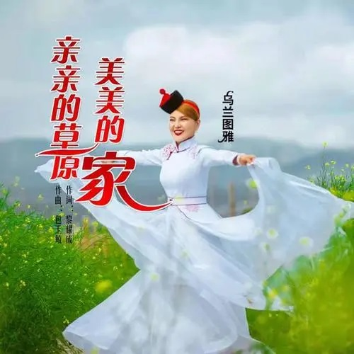 Qin Qin De Cao Yuan Mei Mei De Jia 亲亲的草原美美的家 Intimate Grassland Beautiful Home Lyrics 歌詞 With Pinyin By Wu Lan Tu Ya 乌兰图雅 Ulan Tuya