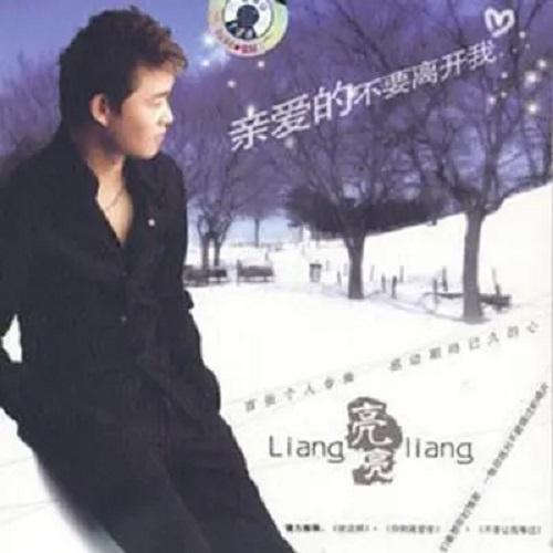Qin Ai De Bu Yao Li Kai Wo 亲爱的不要离开我 Honey Don't Leave Me Lyrics 歌詞 With Pinyin By Guo Li 郭力
