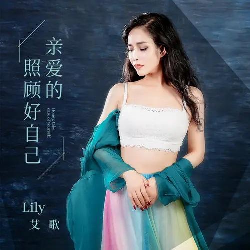 Qin Ai De Zhao Gu Hao Zi Ji 亲爱的照顾好自己 Honey Take Care Of Yourself Lyrics 歌詞 With Pinyin By Ai Ge 艾歌