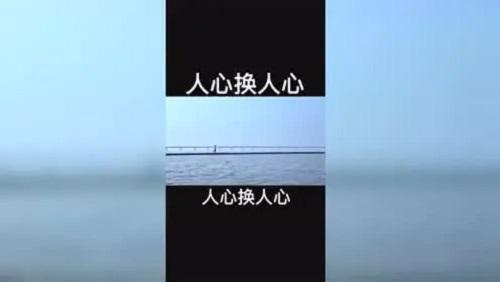 Ren Xin Huan Ren Xin 人心换人心 Heart For Heart Lyrics 歌詞 With Pinyin By Jin Jiu Zhe 金久哲