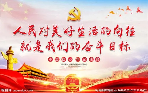Ren Min De Xiang Wang 人民的向往 People's Yearning Lyrics 歌詞 With Pinyin By Yun Duo 云朵