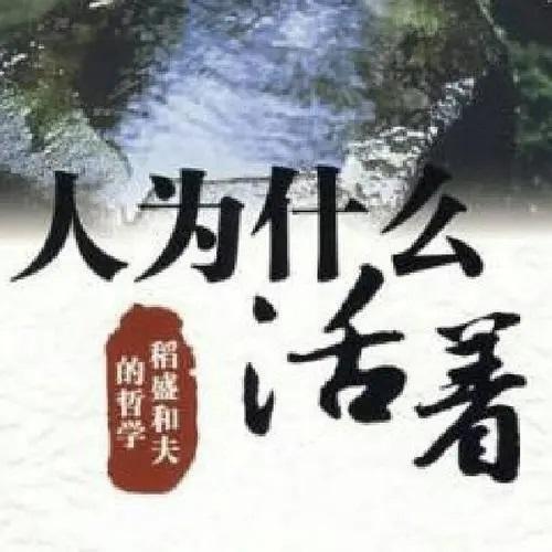 Ren Huo Zhe Wei Shen Me 人活着为什么 Why Do People Live Lyrics 歌詞 With Pinyin By Yang You Xiu 杨优秀