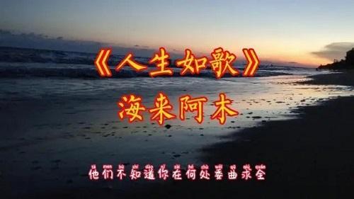 Ren Sheng Ru Ge 人生如歌 Life Is Like A Song Lyrics 歌詞 With Pinyin By Hai Lai A Mu 海来阿木 Xiao A Feng 小阿枫