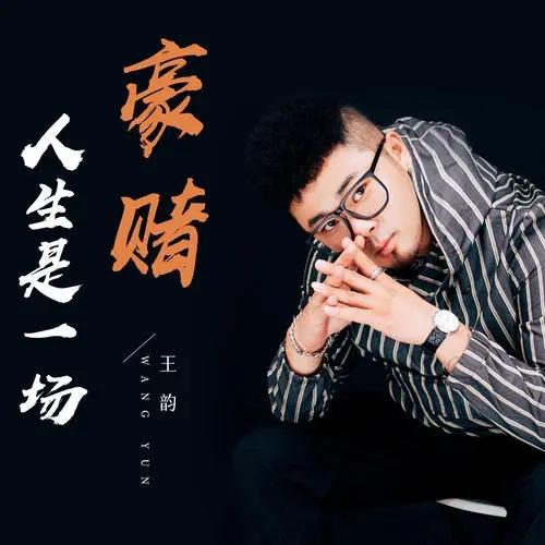 Ren Sheng Shi Yi Chang Hao Du 人生是一场豪赌 Life Is A Gamble Lyrics 歌詞 With Pinyin By Wang Yun 王韵