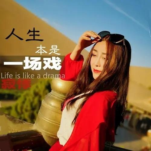 Ren Sheng Ben Shi Yi Chang Xi 人生本是一场戏 Life Is A Play Lyrics 歌詞 With Pinyin By Ji Ji 寂悸