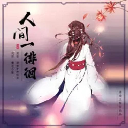 Ren Jian Yi Pai Huai 人间一徘徊 Wandering In The World Lyrics 歌詞 With Pinyin By Tan Shao 檀烧 Lin Xie Yang 林斜阳