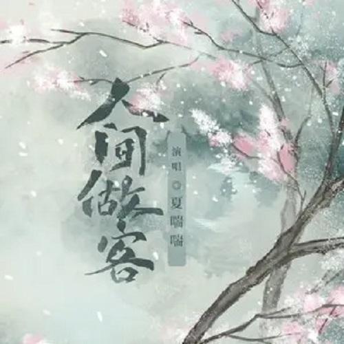 Ren Jian Zuo Ke 人间做客 Be A Guest In The World Lyrics 歌詞 With Pinyin By Xia Chuan Chuan 夏喘喘