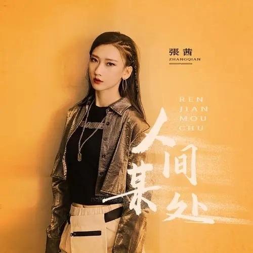 Ren Jian Mou Chu 人间某处 Somewhere In The World Lyrics 歌詞 With Pinyin By Zhang Qian 张茜 Jess Zhang