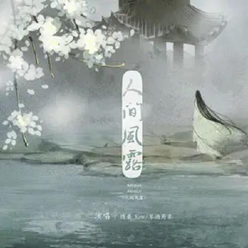 Ren Jian Feng Lu 人间风露 Human Wind Dew Lyrics 歌詞 With Pinyin By Qing Sang 情桑 Qin Jiu Shu Shu 琴酒蜀黍