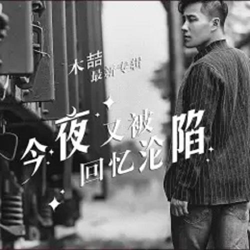 Jin Ye You Bei Hui Yi Lun Xian 今夜又被回忆沦陷 Memories Fall Again Tonight Lyrics 歌詞 With Pinyin By Mu Zhe 木喆