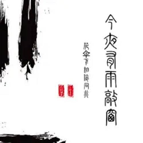 Jin Ye You Yu Qiao Chuang 今夜有雨敲窗 Rain Knocks On The Window Tonight Lyrics 歌詞 With Pinyin By Zhi Miao Dong Kai 之妙董凯 Dong Dong Ni Nan 咚咚呢喃