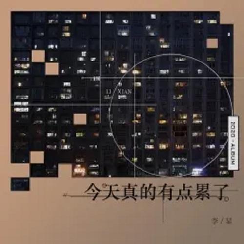 Jin Tian Zhen De You Dian Lei Le 今天真的有点累了 A Little Tired Today Lyrics 歌詞 With Pinyin By Li Xian 李显