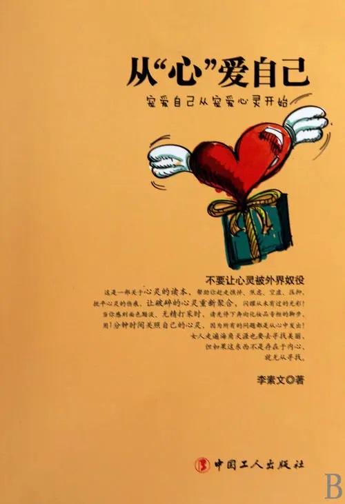 Cong Jin Tian Kai Shi Ai Zi Ji 从今天开始爱自己 Starting From Today To Love Yourself Lyrics 歌詞 With Pinyin By Da Zi 大籽