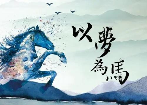 Yi Meng Wei Ma 以梦为马 Dream As A Horse Lyrics 歌詞 With Pinyin By Lai Xiang Wen 赖湘文
