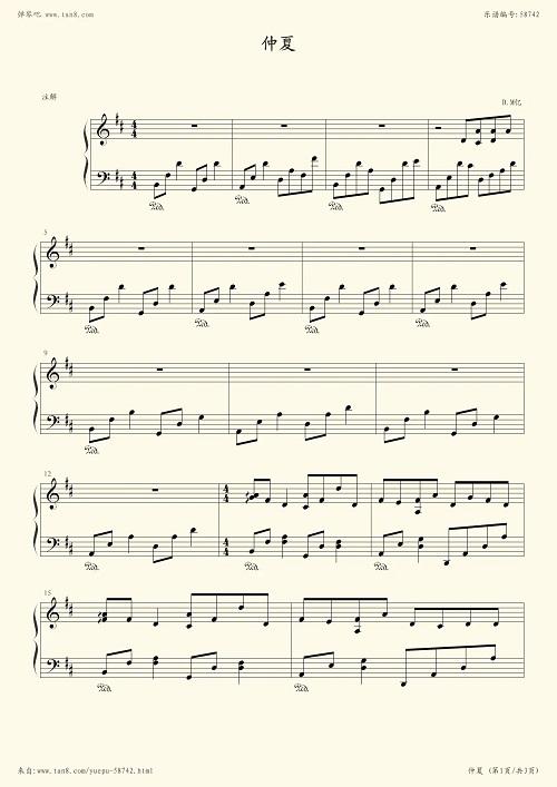 Zhong Xia Huan Xiang Pu 仲夏幻想谱 Midsummer Fantasy Spectrum Lyrics 歌詞 With Pinyin By Lai Mei Yun 赖美云 Lai Meiyun