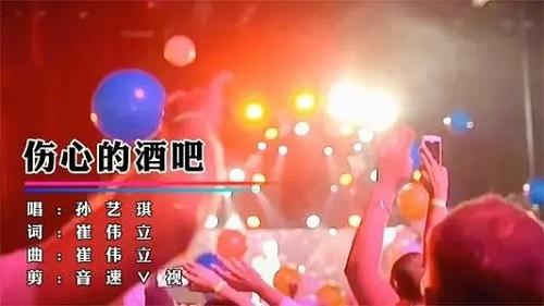 Shang Xin De Jiu Ba 伤心的酒吧 Sad Bar Lyrics 歌詞 With Pinyin By Sun Yi Qi 孙艺琪