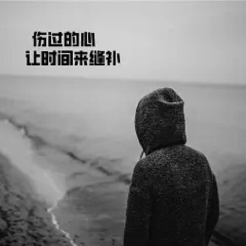 Shang Guo De Xin Rang Shi Jian Lai Feng Bu 伤过的心让时间来缝补 Broken Heart Let Time To Repair Lyrics 歌詞 With Pinyin By Sun Yi Ran 孙毅然