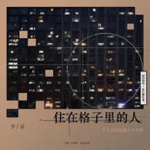 Zhu Zai Ge Zi Li De Ren 住在格子里的人 People Living In The Grid Lyrics 歌詞 With Pinyin By Li Xian 李显