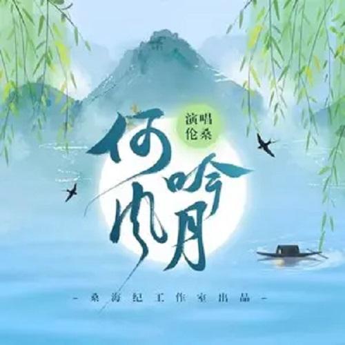 He Yin Feng Yue 何吟风月 Why Sing For Fugetsu Lyrics 歌詞 With Pinyin By Lun Sang 伦桑