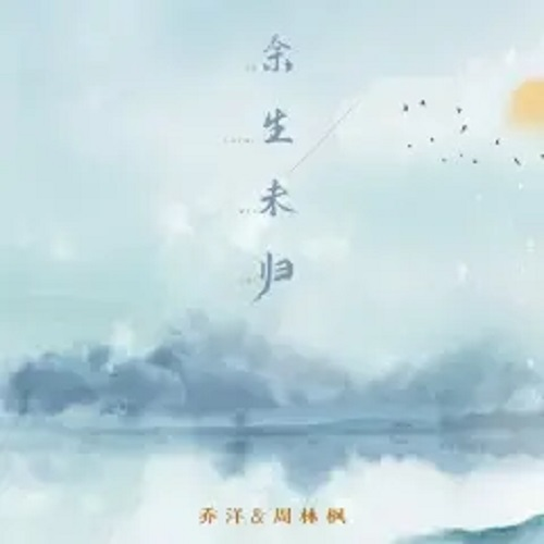 Yu Sheng Wei Gui 余生未归 For The Rest Of Life Lyrics 歌詞 With Pinyin By Qiao Yang 乔洋 Zhou Lin Feng 周林枫