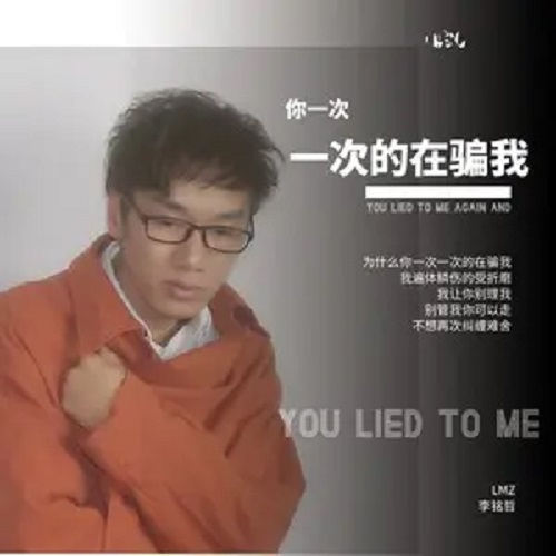 Ni Yi Ci Yi Ci De Zai Pian Wo 你一次一次的在骗我 You Lied To Me Time And Time Again Lyrics 歌詞 With Pinyin By Li Ming Zhe 李铭哲