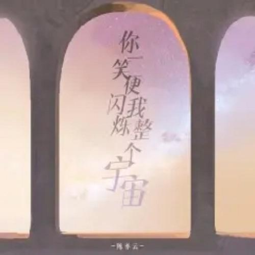 Ni Yi Xiao Bian Shan Shuo Wo Zheng Ge Yu Zhou 你一笑便闪烁我整个宇宙 Your Smile Flashes My Entire Universe Lyrics 歌詞 With Pinyin By Chen Yi Yun 陈亦云