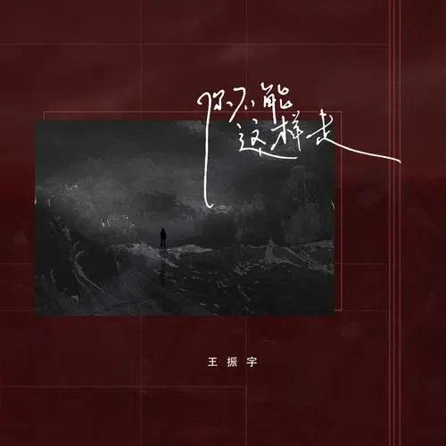 Ni Bu Neng Zhe Yang Zou 你不能这样走 You Can't Go Like This Lyrics 歌詞 With Pinyin By Wang Zhen Yu 王振宇