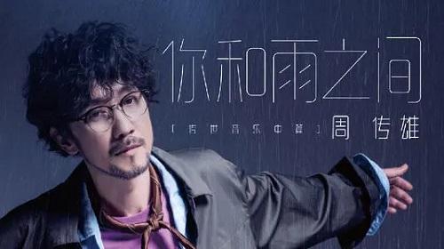 Ni He Yu Zhi Jian 你和雨之间 Between You And Rain Lyrics 歌詞 With Pinyin By Zhou Chuan Xiong 周传雄 Chou Chuan-huing