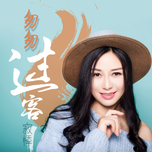 Ni Wo Jie Guo Ke 你我皆过客 You And I Are Both Passing By Lyrics 歌詞 With Pinyin By Ji Ji 寂悸Ni Wo Jie Guo Ke 你我皆过客 You And I Are Both Passing By Lyrics 歌詞 With Pinyin By Ji Ji 寂悸
