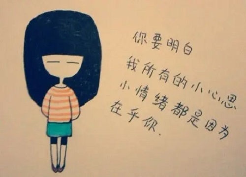 Ni De Xi Nu Ai Le Bu Shi Wei Le Wo 你的喜怒哀乐不是为了我 Your Emotions Are Not For Me Lyrics 歌詞 With Pinyin By Li Le Le 李乐乐