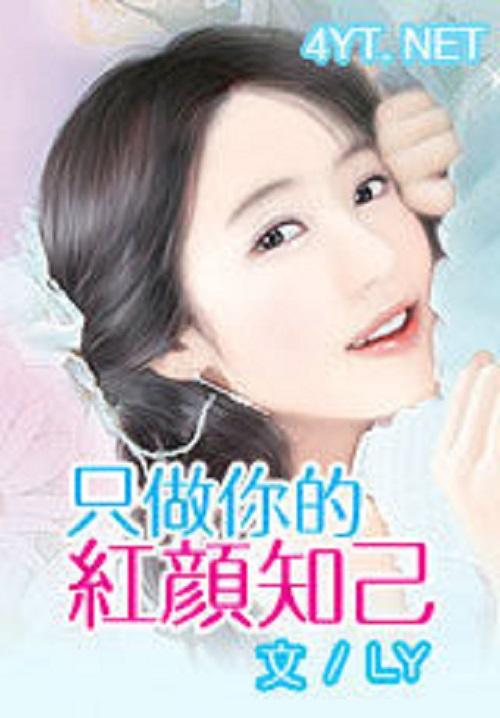 Ni De Hong Yan Zhi Ji 你的红颜知己 Your Confidante Lyrics 歌詞 With Pinyin By Li Le Le 李乐乐