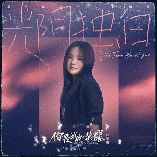Guang Yin Du Bai 光阴独白 Time Monologue Lyrics 歌詞 With Pinyin By Xu Jia Ying 徐佳莹 Lala Hsu