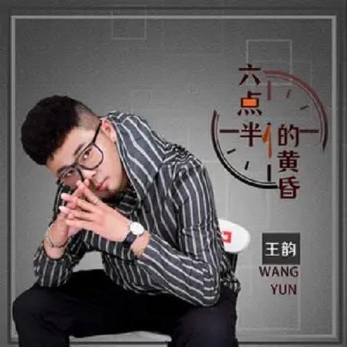 Liu Dian Ban De Huang Hun 六点半的黄昏 Dusk At Half Past Six Lyrics 歌詞 With Pinyin By Wang Yun 王韵