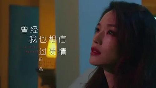 Zai Ye Bu Shi Dang Chu De Ni 再也不是当初的你 It's Not You Anymore Lyrics 歌詞 With Pinyin By Tian Yi Ming 田一名