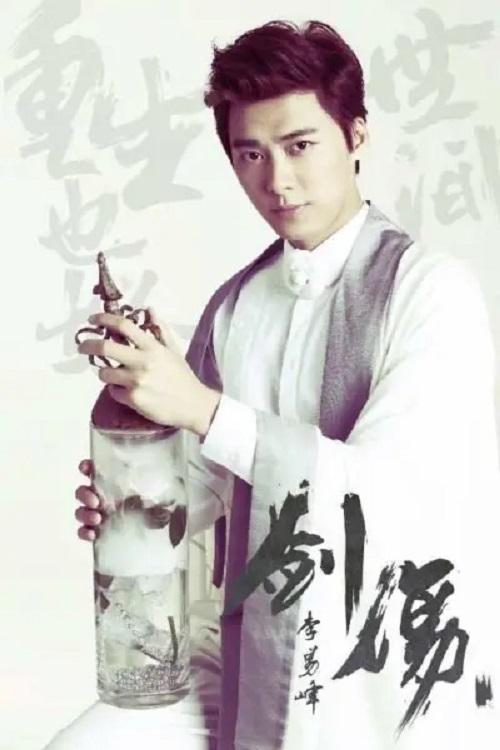Jian Shang 剑伤 Sword Wound Lyrics 歌詞 With Pinyin By Li Yi Feng 李易峰 Li Yifeng