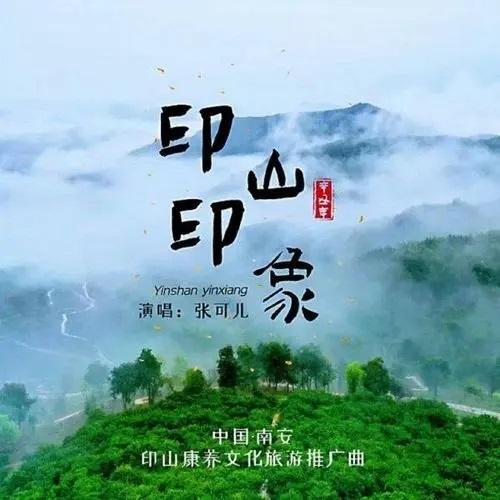 Yin Shan Yin Xiang 印山印象 Yinshan Impression Lyrics 歌詞 With Pinyin By Zhang Ke Er 张可儿