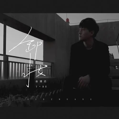 Xie Zhuang 卸妆 Remove Makeup Lyrics 歌詞 With Pinyin By Yang Bo Ran 杨博然