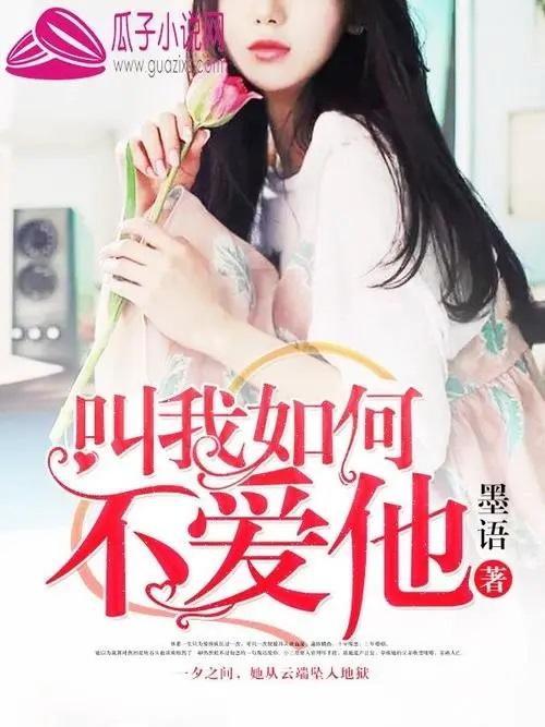 Jiao Wo Ru He Bu Ai Ta 叫我如何不爱他 Tell Me How Can I Not Love Him Lyrics 歌詞 With Pinyin By Da Qing Xiao Fang 大庆小芳