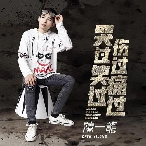 Ku Guo Xiao Guo Shang Tong Guo 哭过笑过伤过痛过 Cried, Laughed, Hurt Lyrics 歌詞 With Pinyin By Chen Yi Long 陈一龙