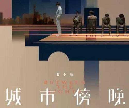 Cheng Shi Bang Wan 城市傍晚 City Evening Lyrics 歌詞 With Pinyin By Mao Bu Yi 毛不易 Mao Buyi