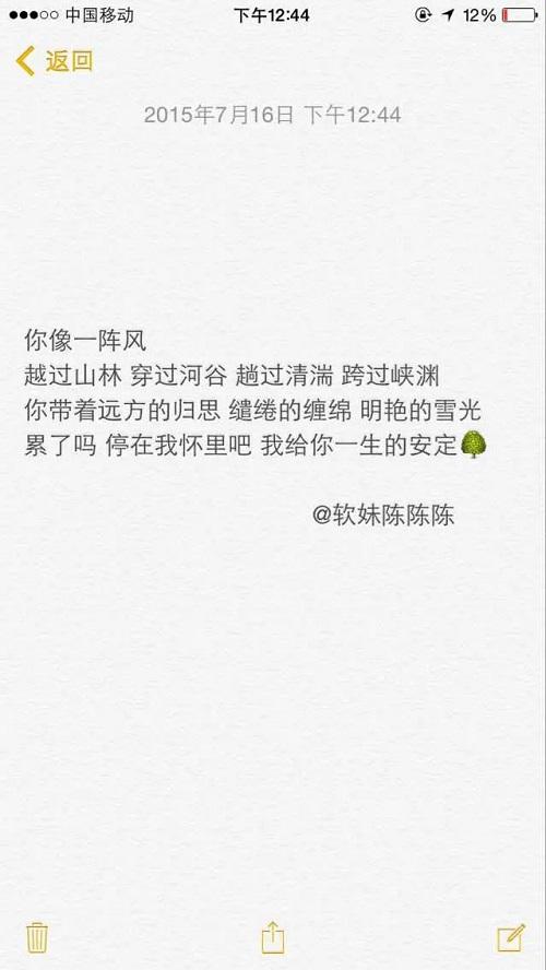 Bei Wang Lu 备忘录 Memo Lyrics 歌詞 With Pinyin By Chen Zhi 陈之