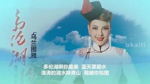 Duo Lun Hu Yue Hui 多伦湖约会 Duolun Lake Dating Lyrics 歌詞 With Pinyin By Wu Lan Tu Ya 乌兰图雅 Ulan Tuya