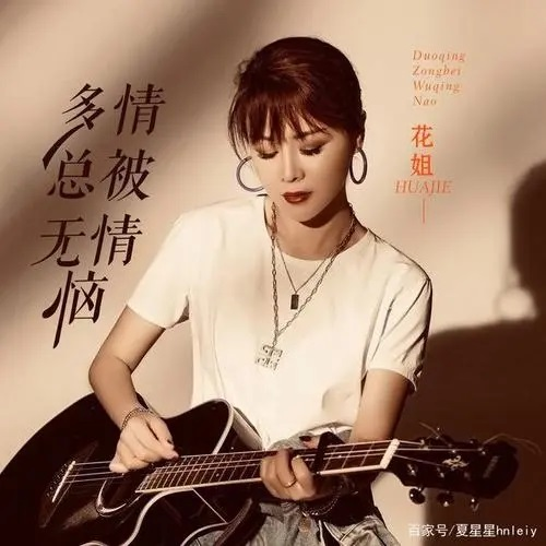 Duo Qing Zong Bei Wu Qiang Nao 多情总被无情恼 Passionate Is Always Annoyed By Ruthlessness Lyrics 歌詞 With Pinyin By Hua Jie 花姐