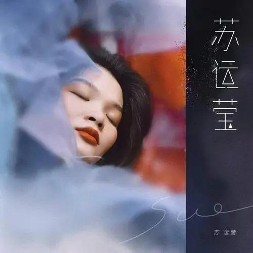 Ye Se Rang Ren Si Kao 夜色让人思考 The Night Makes People Think Lyrics 歌詞 With Pinyin By Su Yun Ying 苏运莹 Su Yunying