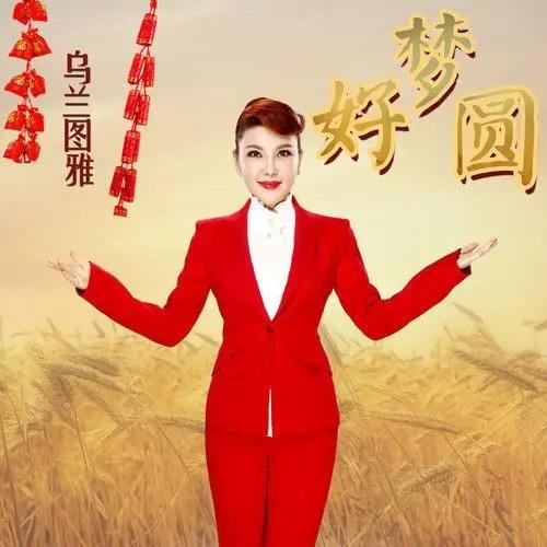 Hao Meng Yuan 好梦圆 Good Dream Came True Lyrics 歌詞 With Pinyin By Wu Lan Tu Ya 乌兰图雅 Ulan Tuya