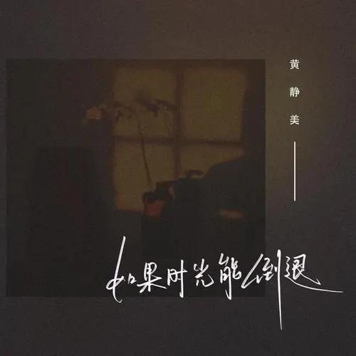 Ru Guo Shi Guang Neng Dao Tui 如果时光能倒退 If Time Can Fall Back Lyrics 歌詞 With Pinyin By Huang Jing Mei 黄静美
