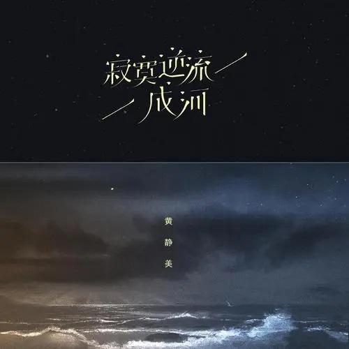 Ji Mo Ni Liu Cheng He 寂寞逆流成河 Lonely Countercurrent Into A River Lyrics 歌詞 With Pinyin By Huang Jing Mei 黄静美