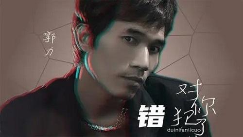 Dui Ni Fan Le Cuo 对你犯了错 Made A Mistake On You Lyrics 歌詞 With Pinyin By Guo Li 郭力